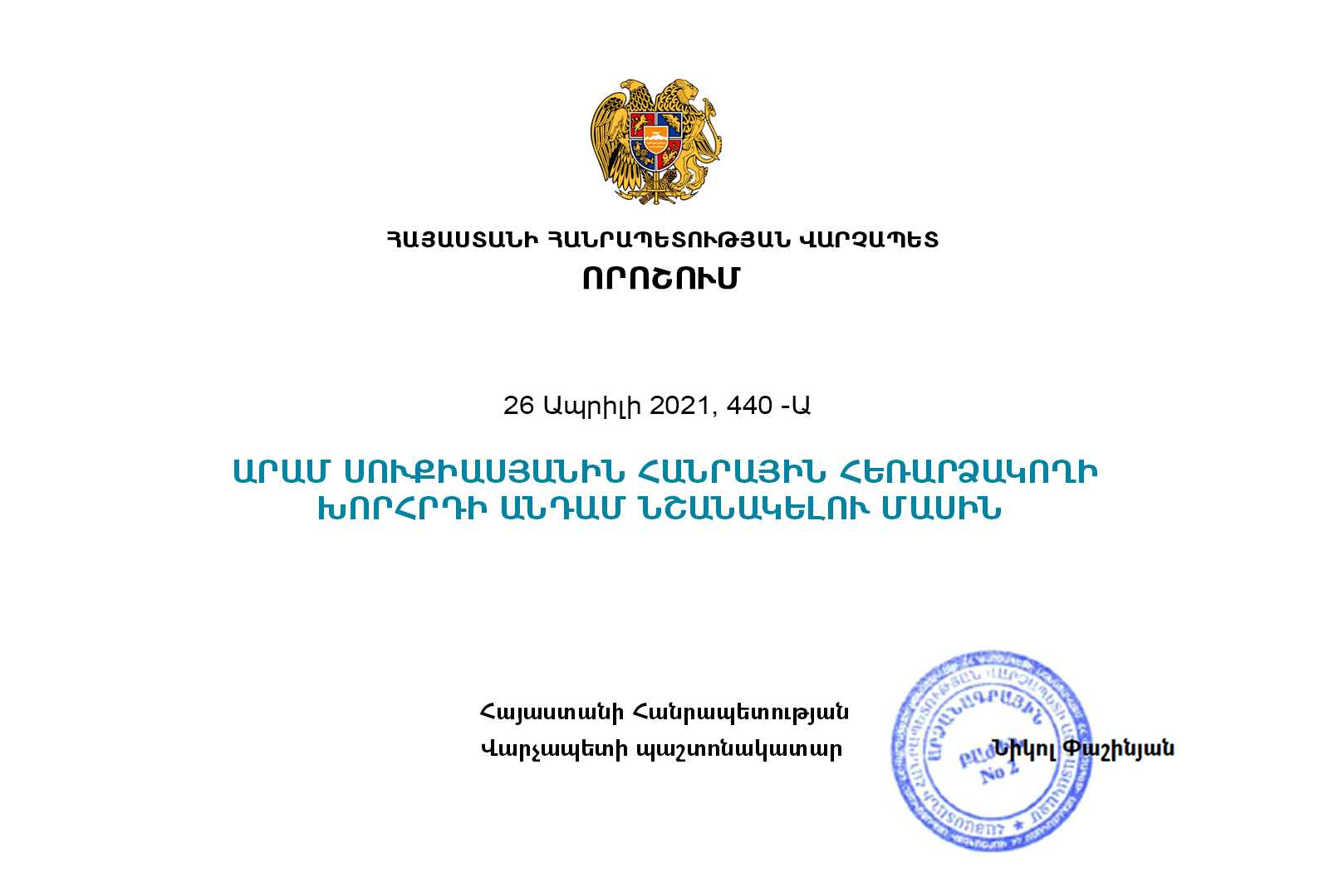 ՀՀ վարչապետի պաշտոնակատարի որոշմամբ Արամ Սուքիասյանը նշանակվել է Հանրային հեռարձակողի  խորհրդի անդամ