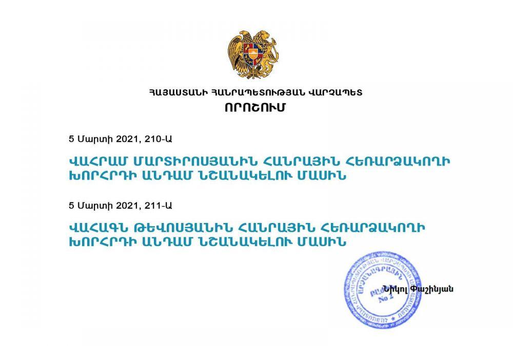 ՀՀ վարչապետի որոշմամբ Վահագն Թևոսյանը և Վահրամ Մարտիրոսյանը նշանակվել են Հանրային հեռարձակողի խորհրդի անդամներ