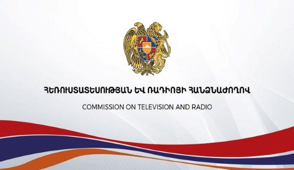 Հեռուստատեսության և ռադիոյի հանձնաժողովը հաստատել է Հանրային հեռարձակողի խորհրդի անդամի թափուր տեղի համալրման մրցութային հանձնաժողովի կազմը