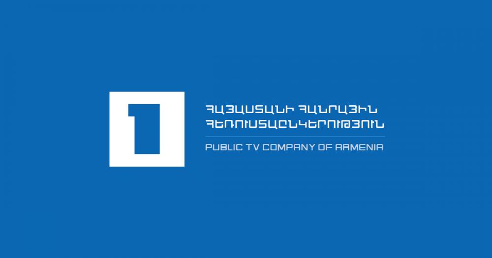 Հանրային հեռուստաընկերությունը հայտարարել է մրցույթ՝ «Առաջինի լրատվական ալիք»-ի՝ ԱՄՆ տարածքում վերահեռարձակման համար